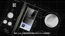 VIVO X50 微云台  科普 讲解 原理