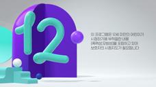NQQ Channel Brand 韩国电视包装