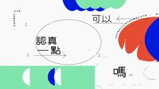 台北2020放视大赏动态主视觉
