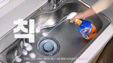 厨卫-清洁剂广告[韩国][2020.9]