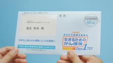 保险业 - AFLAC保险广告アフラックからの手紙篇[2019][日本]