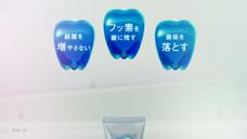 医药-LION 牙膏广告 クリニカアドバンテージ ハミガキ予防歯科[日本][2020.8]
