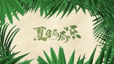 夏日瓜瓜乐 奈雪的茶