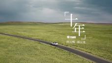 福特金牛座-双云十年之约 阿云嘎郑云龙