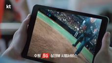 KT 5G网络广告2018 韩国