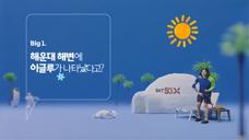 SKT 5GX 广告 Summer Festival BIG 韩国 2019