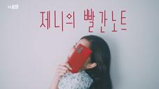 Samsung × KT 5G × Jennie :Galaxy Note 20 Mystic RED
