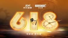 618宣传广告合集