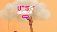 LG U+ 5G 广告 PC[韩国][2020.3]