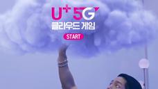 LG U+ 5G 广告 GAME[韩国][2020.4]