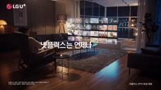 LG U+tv  IPTV网络电视广告[韩国][2020.3]