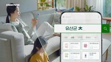 保健-CENOVIS保健品广告[韩国]