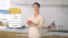 厨卫-清洁剂广告[韩国]