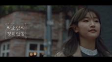 朴素丹EPIGRAM服饰广告[韩国]
