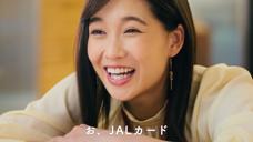 金融-JAL 航空广告マイル旅でハワイ篇[日本]