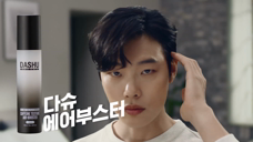 美妆-DASHU 发胶广告[韩国]