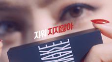 MAKE WAKE 唇彩广告[韩国]