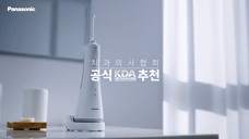 美妆-PANASONIC Oral care 松下洗牙器广告[韩国]