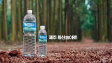 饮料-JEJU SAMDASOO 济州三多水广告 FOREST ROAD[韩国][2020.10]