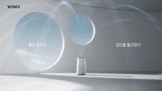 家电-WINIX 空气净化器广告[韩国][2020.10]