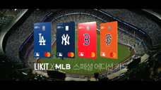 金融-乐天 LIKIT  MLB 信用卡广告[韩国][2020.10]
