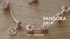 潘多拉珠宝 许光汉 你的旅行 如你所链 2020