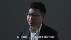 华为Mate40系列余承东采访问答