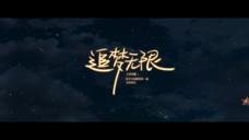 王者荣耀五周年 品牌宣传片《追梦无限》