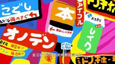 日本旅行回忆篇动画风 2020