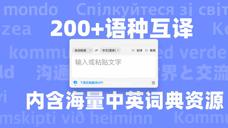 百度翻译 桌面端
