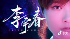 2019江苏卫视跨年明星片——李宇春