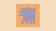 中文语言宣传片