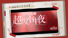 京东直播 活动宣传片