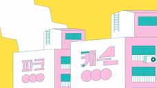 韩国MG动画