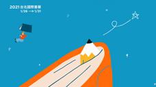 2021台北国际书展 活动宣传片